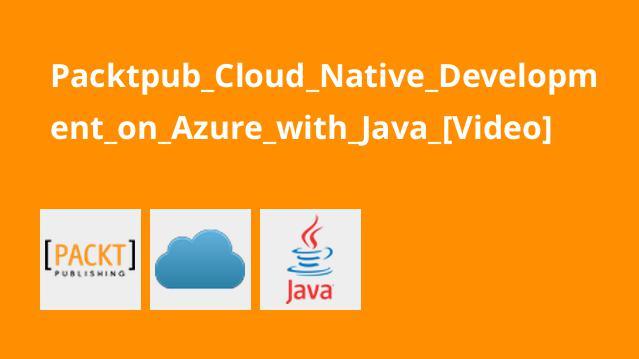 آموزش توسعهCloud Native درAzure با جاوا